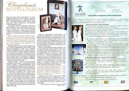 Рекламная статья в журнале