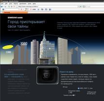 Промо-сайт слайдеров Samsung